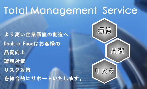 ISO9001,ISO14001,ISO20000,ISO27001,プライバシーマークはお任せのDouble Face